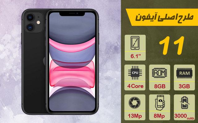 گوشی موبایل طرح اصلی اپل مدل iPhone 11