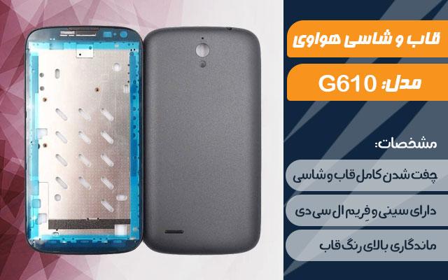 قاب و شاسی گوشی موبایل هواوی مدل Ascend G610