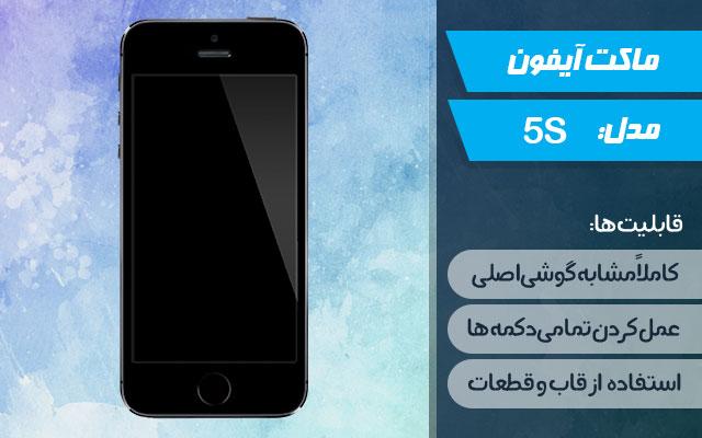 ماکت گوشی موبایل اپل مدل iPhone 5s