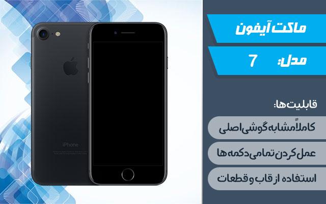 ماکت گوشی موبایل اپل مدل iPhone 7