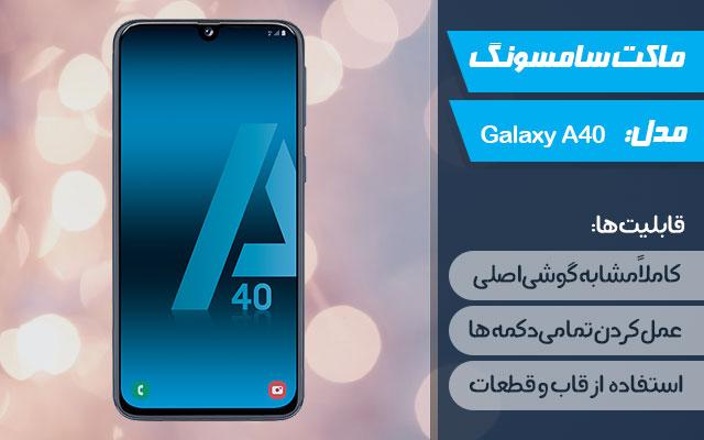 ماکت گوشی موبایل سامسونگ مدل Galaxy A40