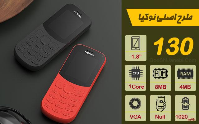 گوشی ساده طرح اصلی نوکیا مدل 130