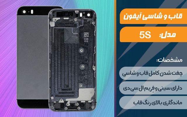 قاب و شاسی گوشی اپل iPhone 5s