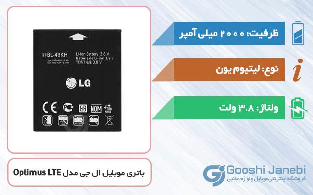 باتری گوشی ال جی Optimus LTE
