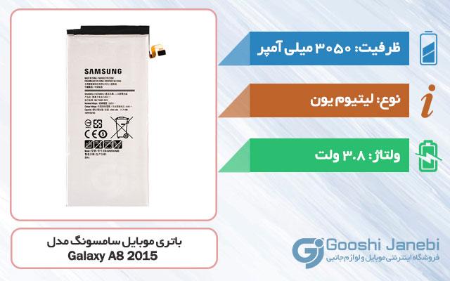 باتری گوشی سامسونگ Galaxy A8 2015