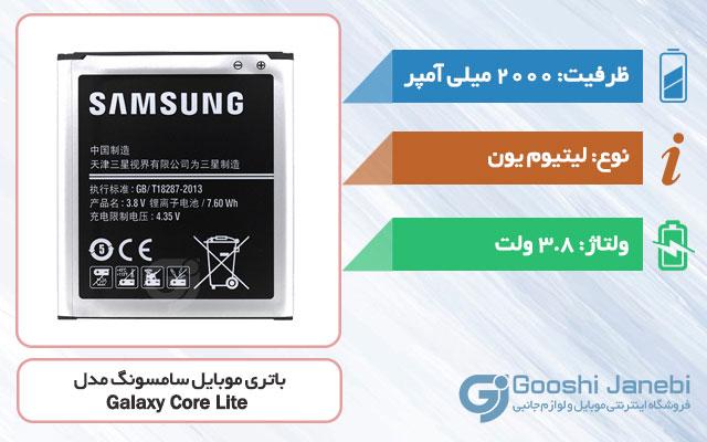 باتری گوشی سامسونگ Galaxy Core Lite
