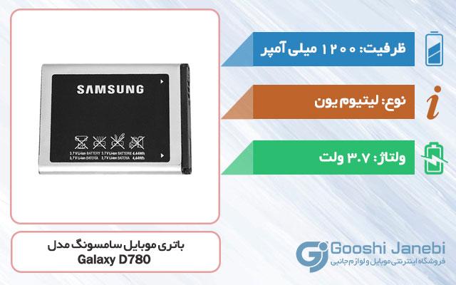 باتری گوشی سامسونگ Galaxy D780