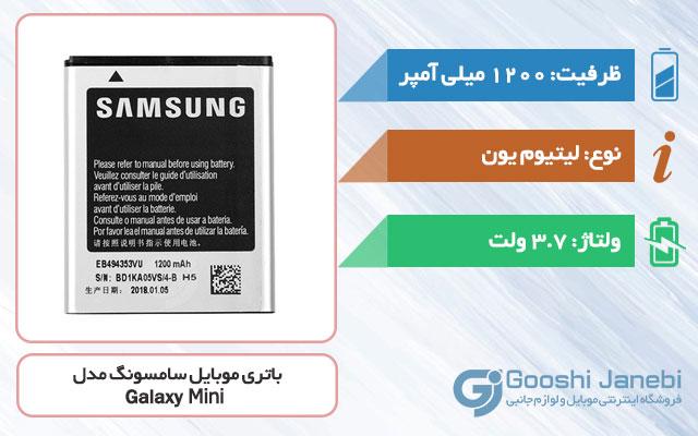باتری گوشی سامسونگ Galaxy Mini