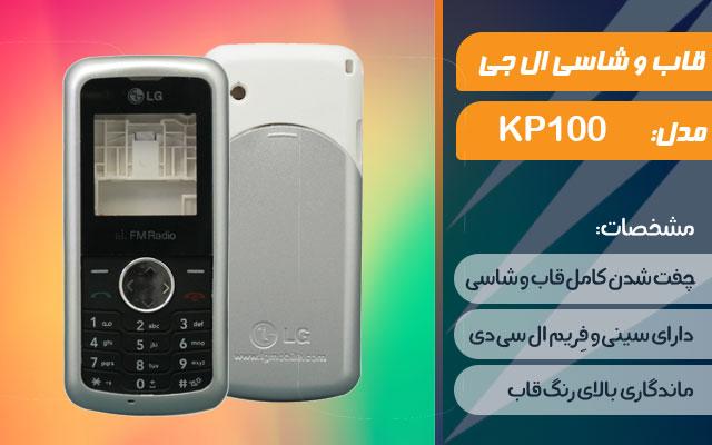 قاب و شاسی گوشی ال جی KP100