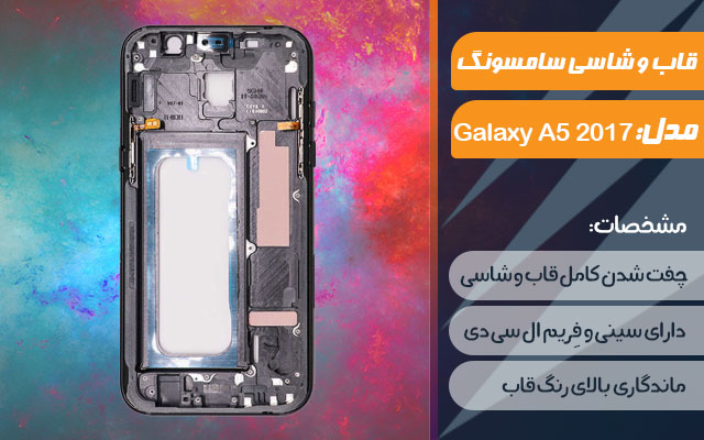 قاب و شاسی گوشی موبایل سامسونگ مدل Galaxy A5 2017