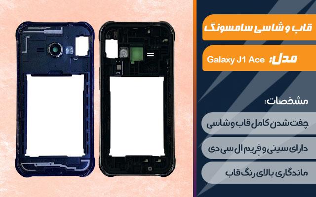 قاب و شاسی گوشی سامسونگ Galaxy J1 Ace