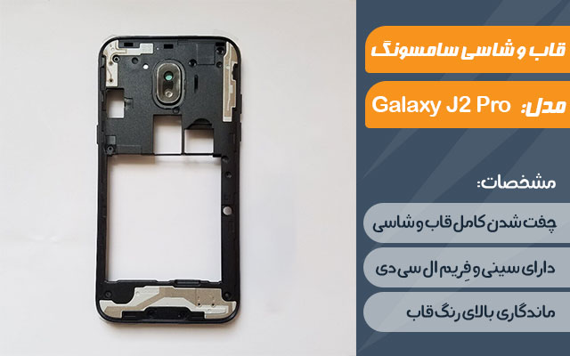 قاب و شاسی گوشی موبایل سامسونگ مدل Galaxy J2 Pro