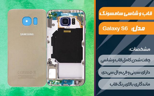 قاب و شاسی گوشی سامسونگ Galaxy S6