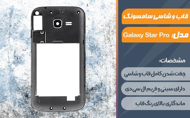 قاب و شاسی گوشی موبایل سامسونگ مدل Galaxy Star Pro