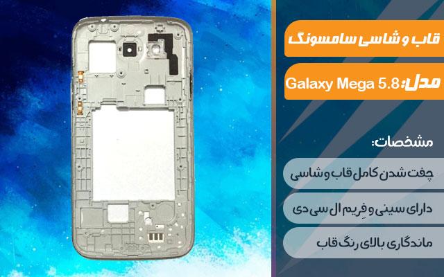 قاب و شاسی گوشی موبایل سامسونگ مدل Galaxy Mega 5.8