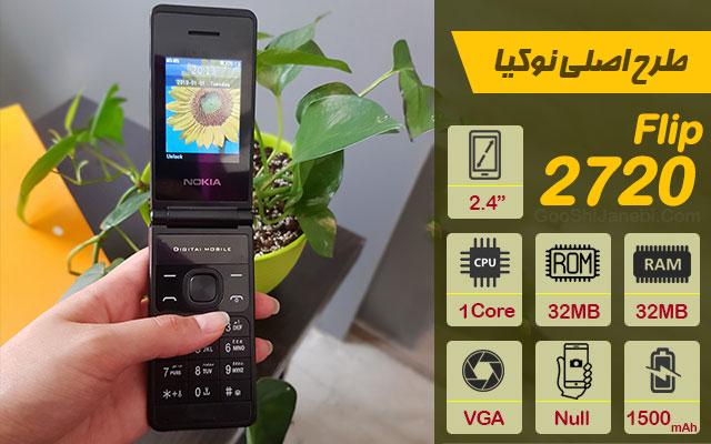 گوشی تاشو ساده طرح نوکیا Phonplus مدل 2720 Flip