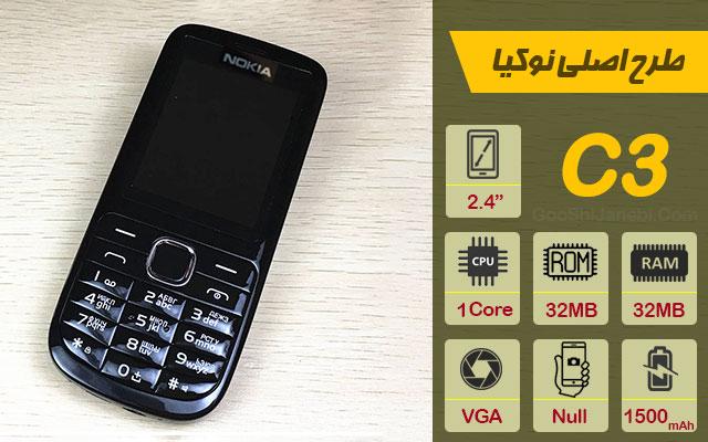 گوشی ساده طرح نوکیا Odscn مدل C3