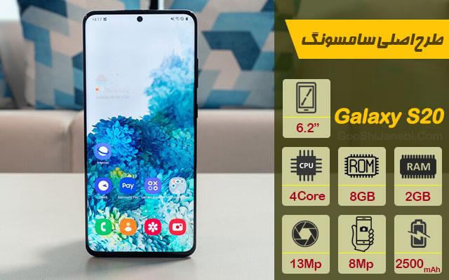 گوشی موبایل طرح اصلی سامسونگ مدل Galaxy S20