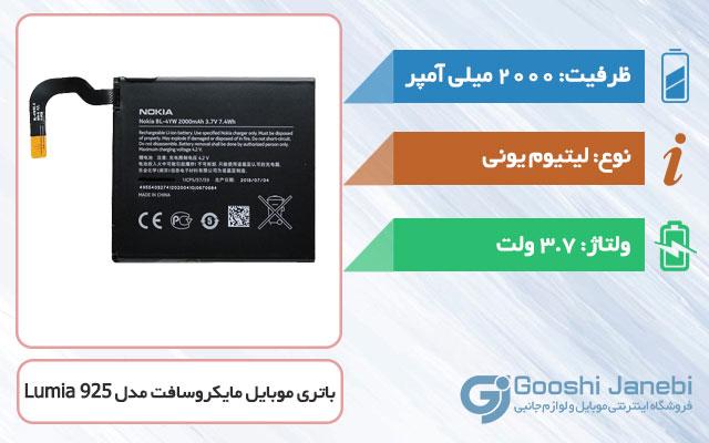 باتری گوشی مایکروسافت Lumia 925