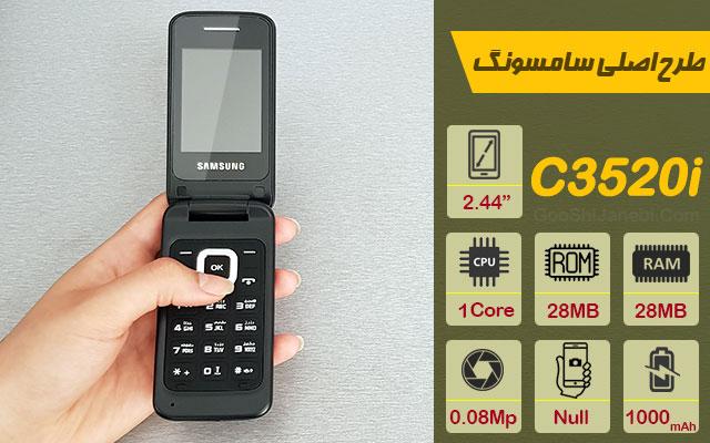 گوشی تاشو ساده طرح سامسونگ Darago مدل C3520i