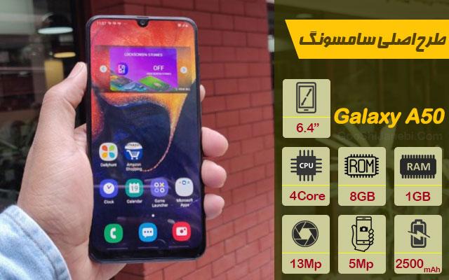 گوشی موبایل طرح اصلی سامسونگ مدل Galaxy A50