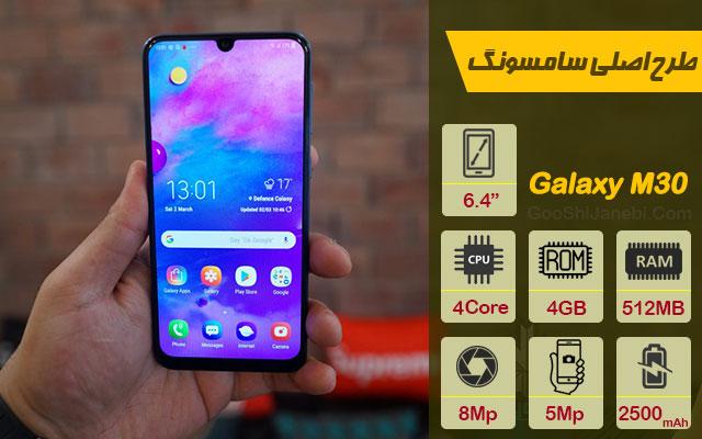 گوشی موبایل طرح اصلی سامسونگ مدل Galaxy M30