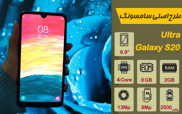 گوشی موبایل طرح اصلی سامسونگ مدل Galaxy S20 Ultra
