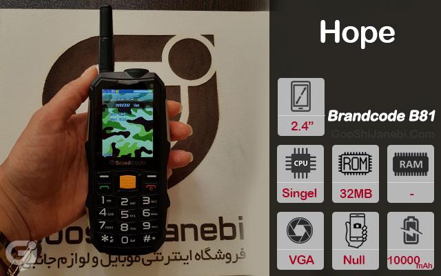 گوشی ضدضربه آنتن دار Hope Brandcode مدل B81