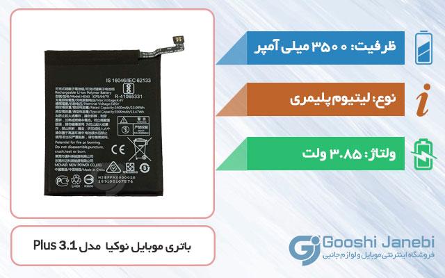 باتری گوشی نوکیا 3.1 Plus