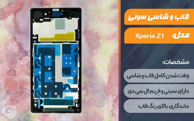 قاب و شاسی گوشی سونی Xperia Z1