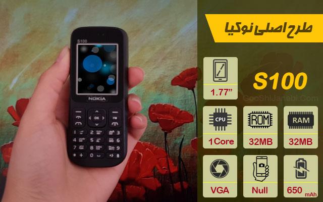 گوشی ساده طرح اصلی نوکیا مدل S100