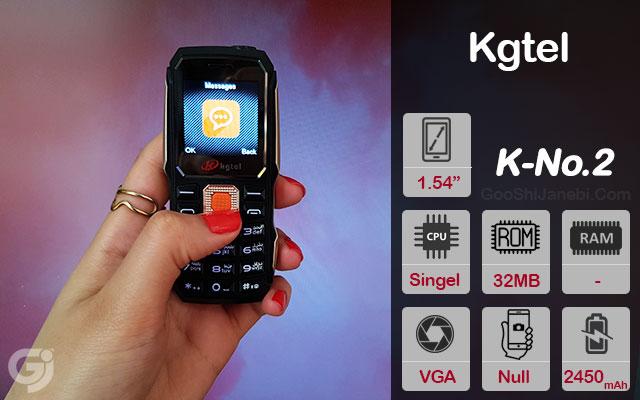 گوشی ساده ضدضربه Kgtel مدل K-No.2 دو سیم کارت