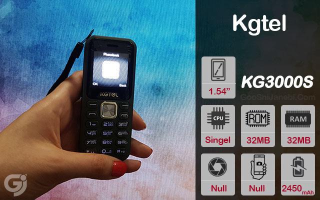 گوشی ساده Kgtel مدل KG3000S