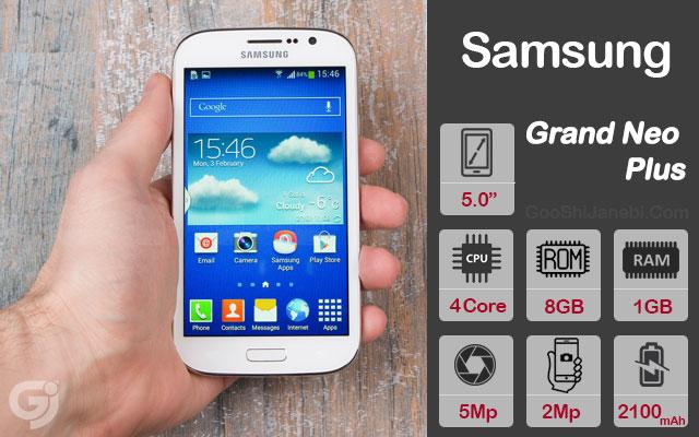 گوشی سامسونگ Galaxy Grand Neo Plus