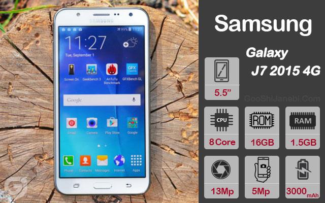 گوشی سامسونگ Galaxy J7 2015 4G