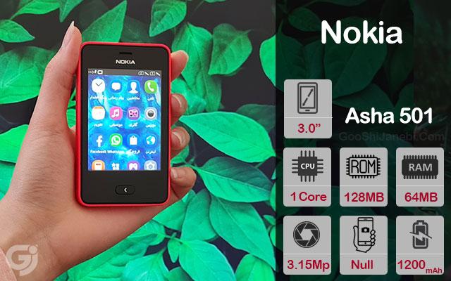 مینی موبایل لمسی نوکیا مدل Asha 501