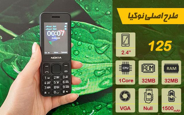 گوشی ساده طرح اصلی نوکیا مدل 125