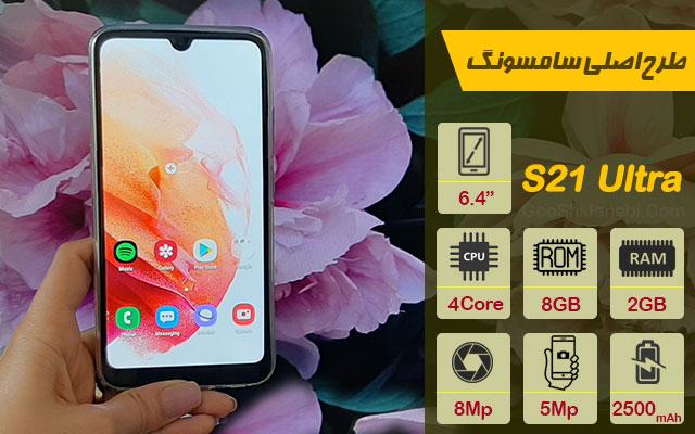 گوشی موبایل طرح اصلی سامسونگ مدل Galaxy S21 Ultra