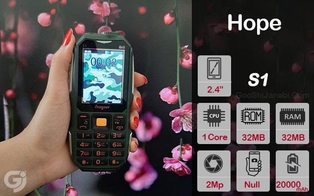 گوشی موبایل ضد ضربه Hope مدل S1 دو سیم کارت