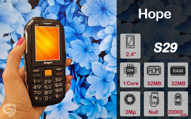 گوشی پاوربانک دار Hope مدل S29 دو سیم کارت